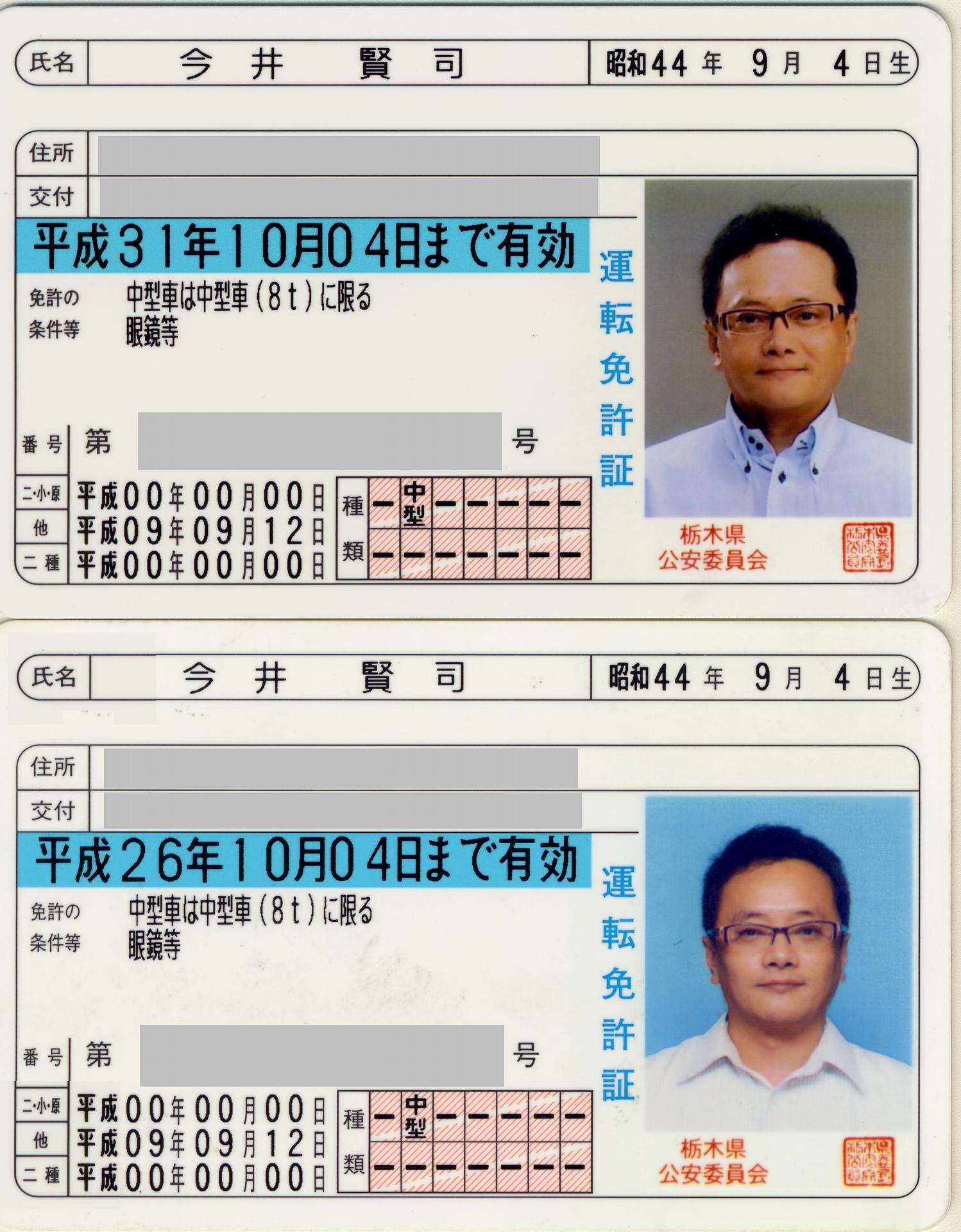 運転免許証 写真持込みプラン フォトスタジオ リ... 運転免許証の写真持ち込み体験記【仕上り編